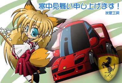 フェラーリと狐巫女